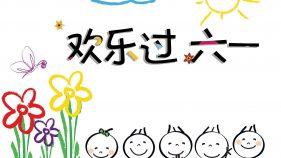 儿童节祝福语