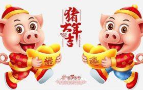 猪年的祝福语
