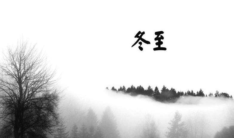 冬至祝福短信