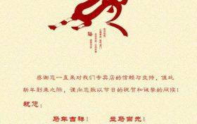 马年春节祝福语