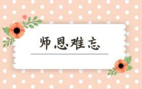 教师节 祝福