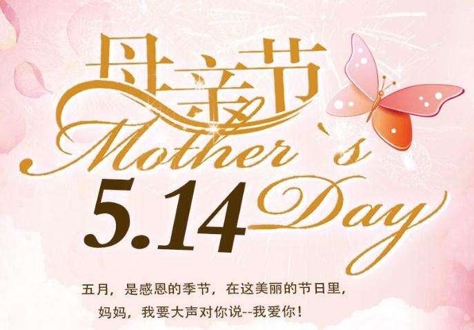 母亲节祝福妈妈的话