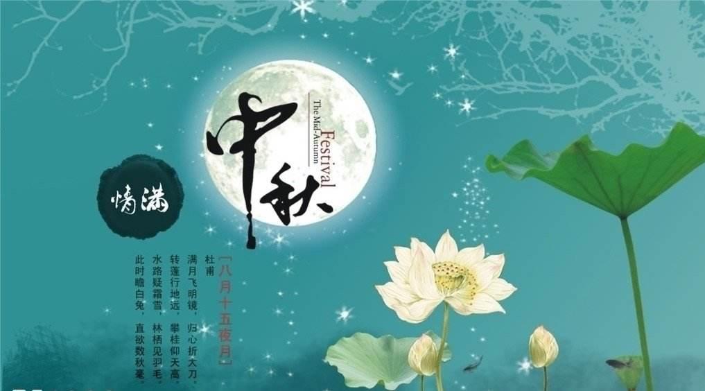 中秋节祝福诗句