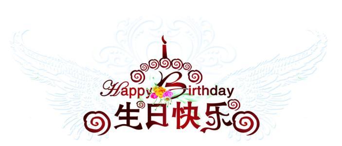 同事生日祝福语