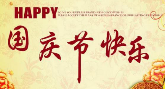 国庆祝福语简短