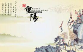 重阳节祝福短信