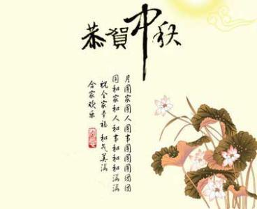 中秋节祝语