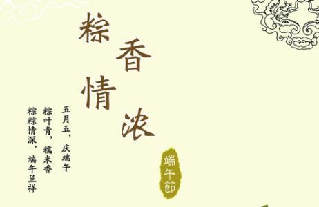 端午节祝福语言