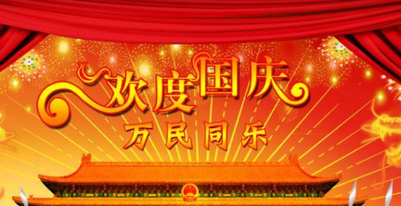 国庆祝福语