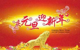 元旦节的祝福语