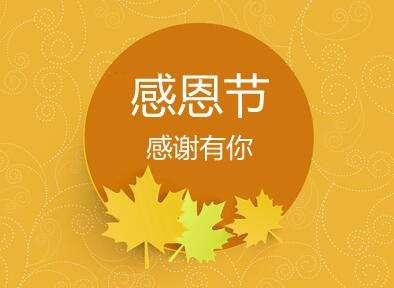 感恩节祝福短信
