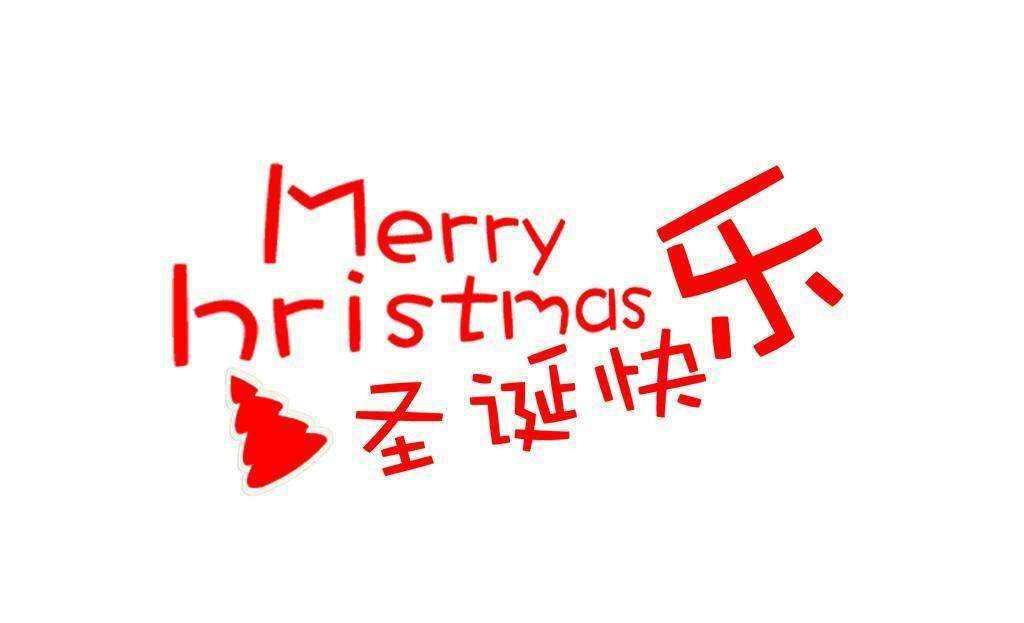 祝圣诞节快乐