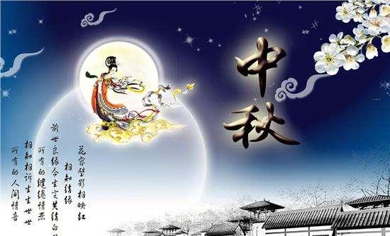 中秋节日祝福短信