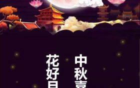 中秋节快乐祝福语