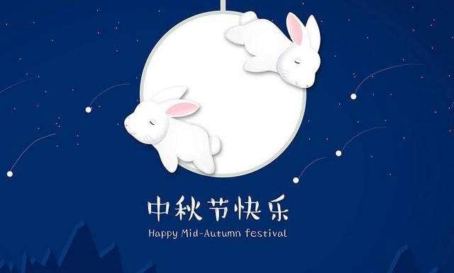 中秋节祝福邮件