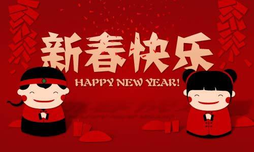 春节祝福信息