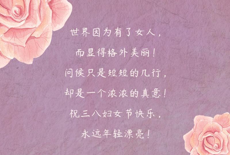 三八妇女节祝福语精选