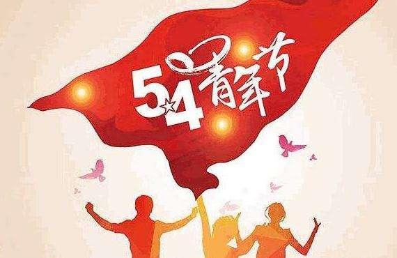 五四青年节祝福