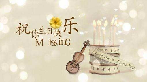 生日快乐祝福语