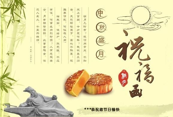 中秋节问候短信