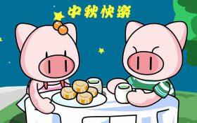 中秋节搞笑祝福短信
