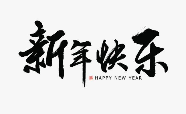 新年快乐的祝福语