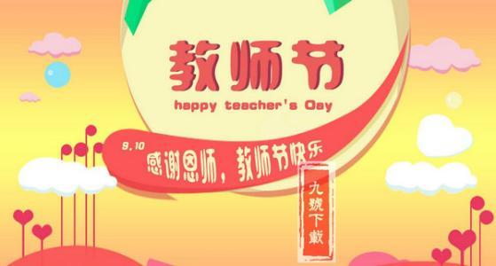 教师节祝语