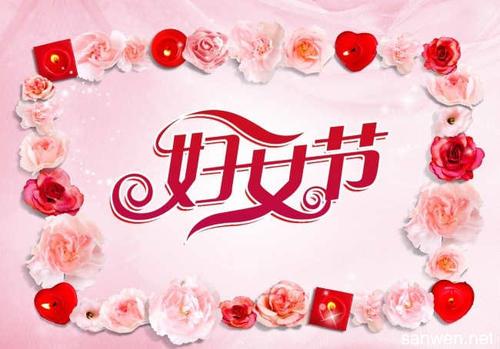 妇女节祝福