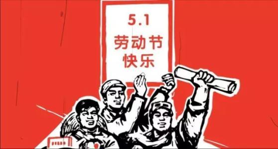 劳动节祝福语