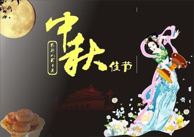 中秋节致辞