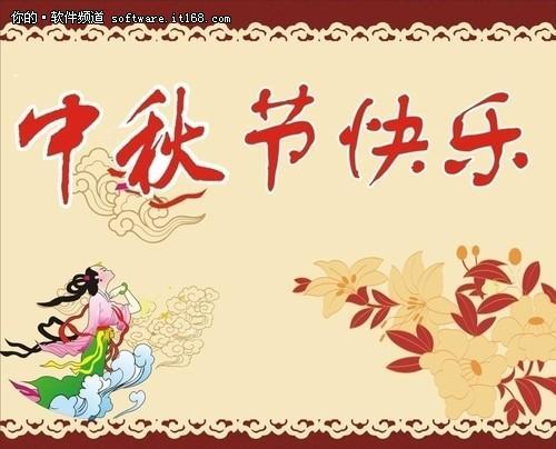 中秋节日祝福