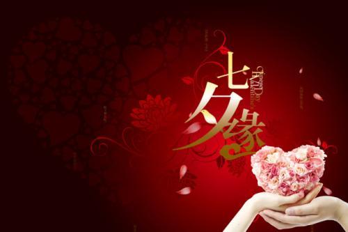 情人节祝福短语