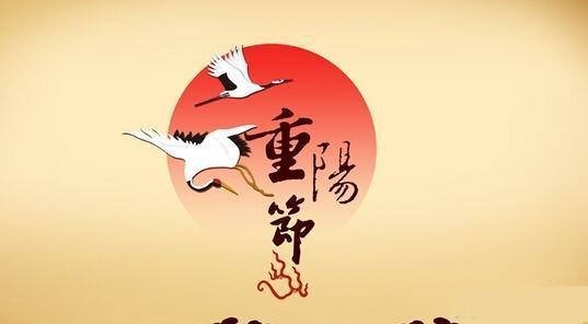 重阳节 祝福