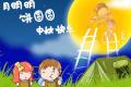 中秋节 祝福短信