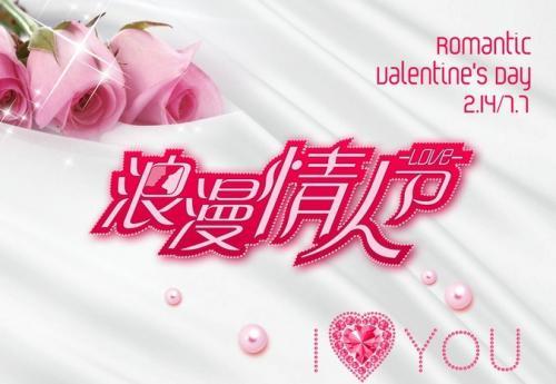 2014情人节祝福语