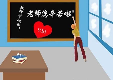 教师节短信祝福语