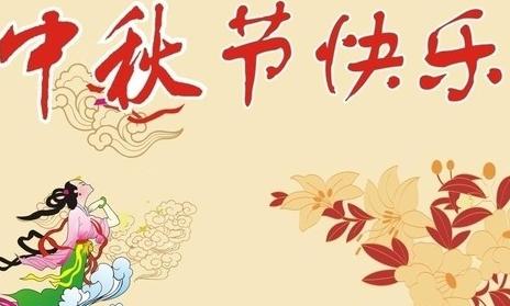 中秋节祝福的短信