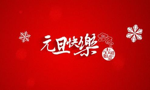 新年祝福语2019简短