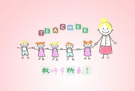 教师节写给老师的祝福语