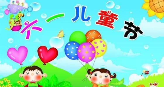儿童节祝福语大全集