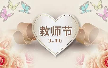 教师节祝福语20字