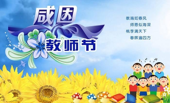 教师节祝福语最新