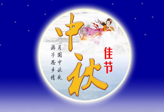 中秋节情人祝福语